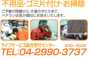 埼玉・東京・千葉・神奈川の遺品整理の便利屋