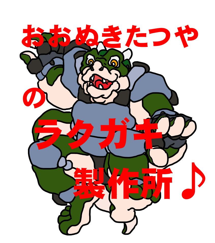 f:id:oonukitatsuya:20170203135650p:plain