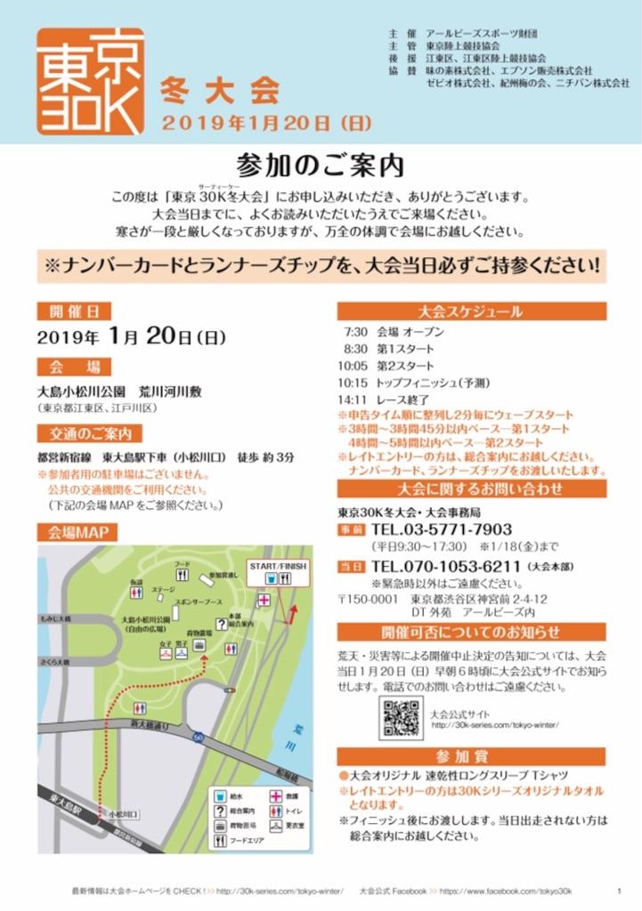 f:id:oooka-ryo:20190116083832j:image