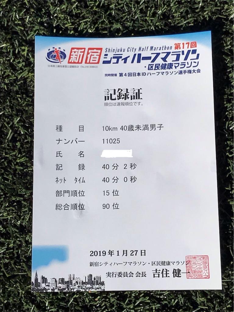 f:id:oooka-ryo:20190127125633j:image