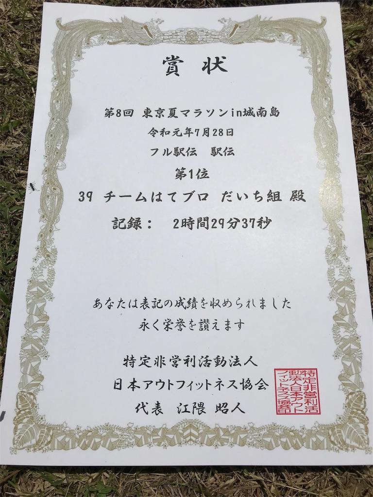 f:id:oooka-ryo:20190728171110j:image
