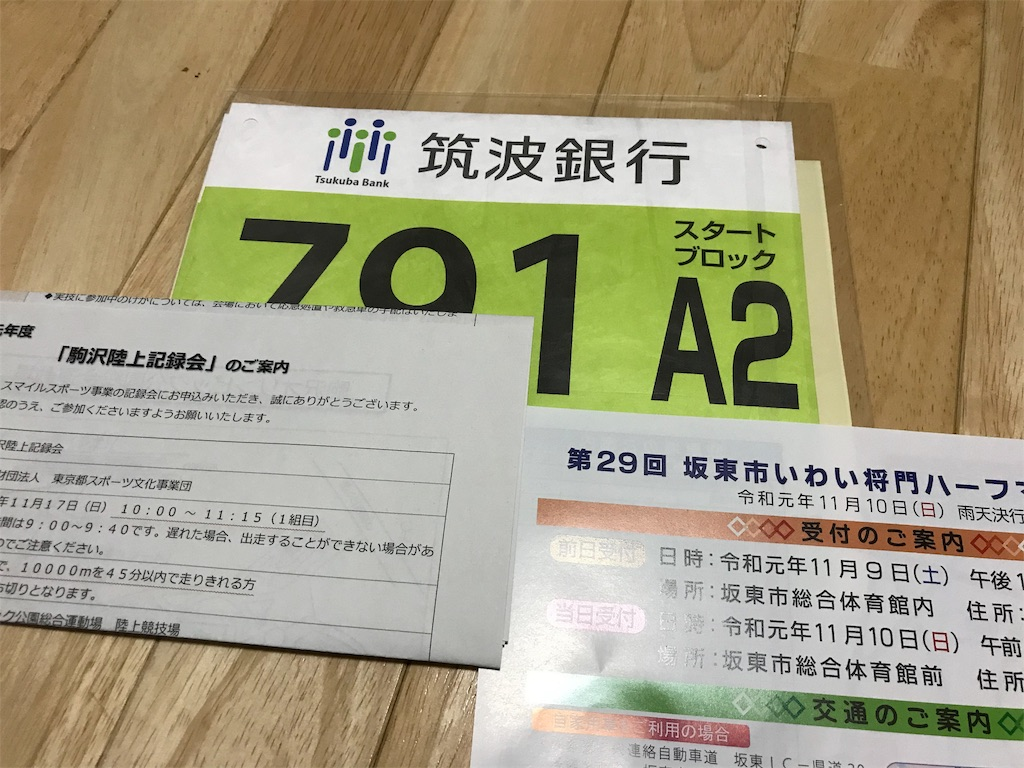 f:id:oooka-ryo:20191026163656j:image