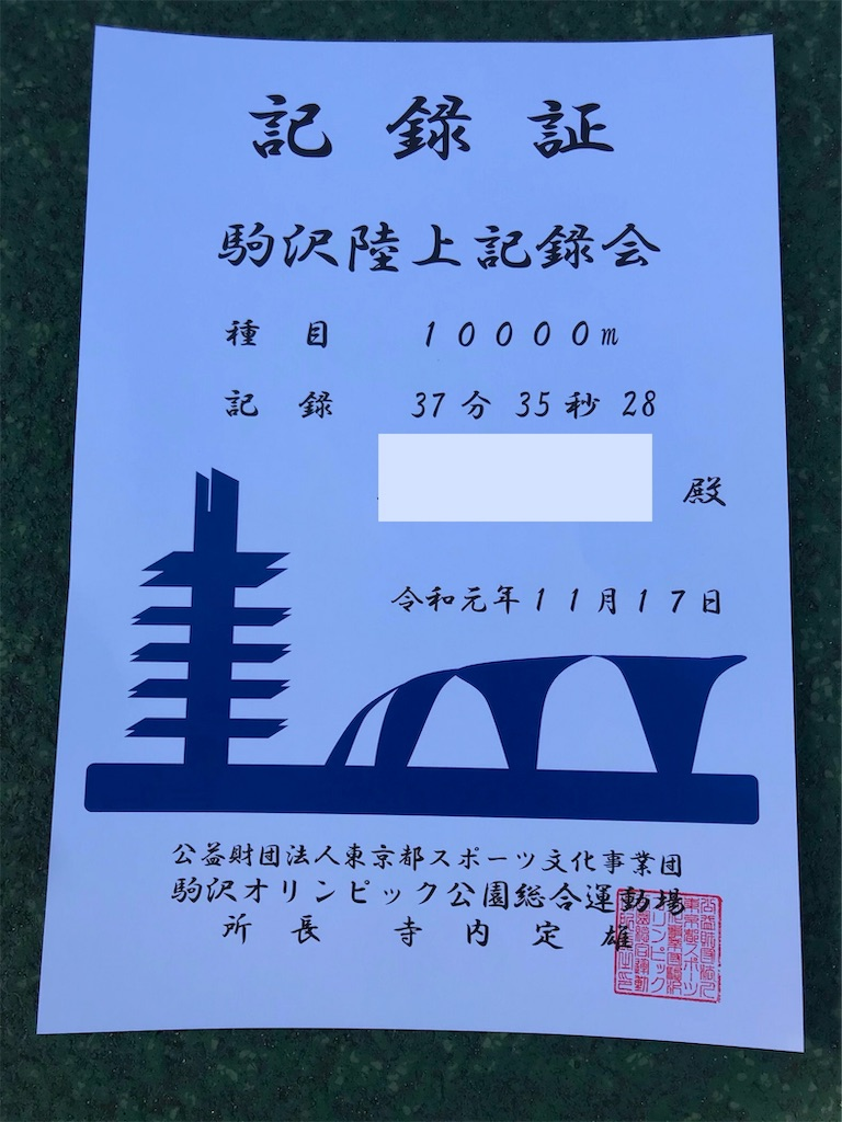 f:id:oooka-ryo:20191117113140j:image
