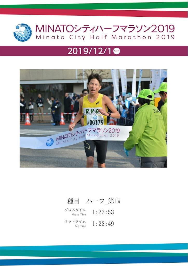 f:id:oooka-ryo:20191201175123j:image