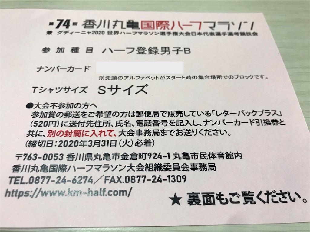 f:id:oooka-ryo:20200114085140j:image