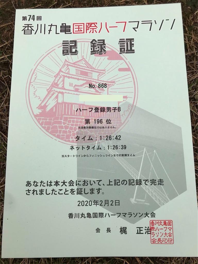 f:id:oooka-ryo:20200202125902j:image
