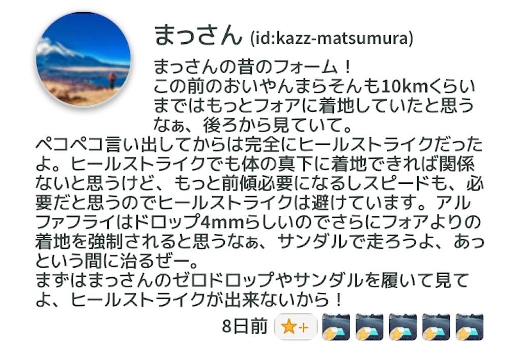 f:id:oooka-ryo:20200320151626j:image