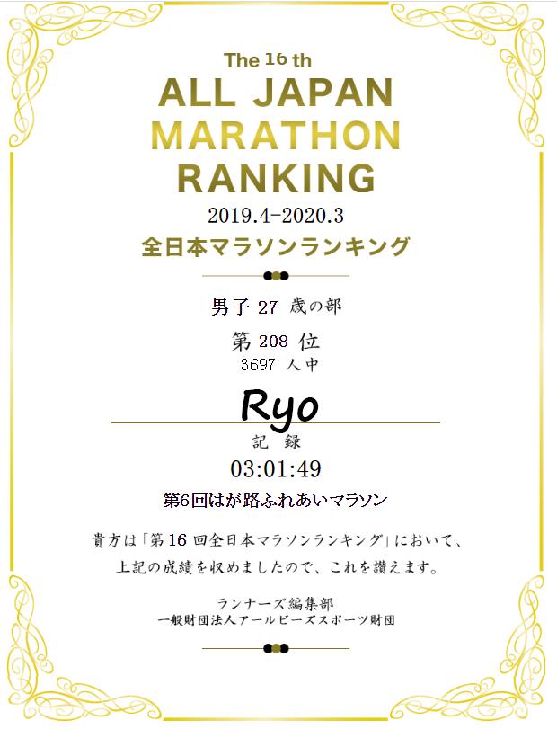 f:id:oooka-ryo:20200622171256p:plain