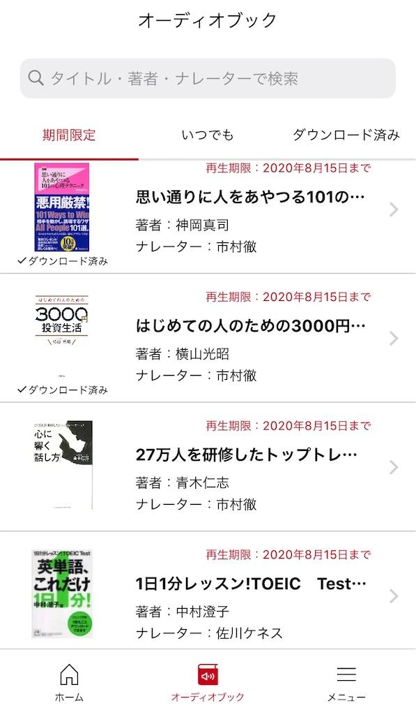 f:id:oooka-ryo:20200806211759j:image