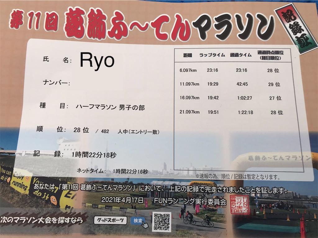 f:id:oooka-ryo:20210417121236j:image