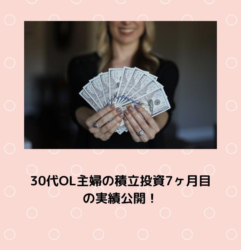 資産運用 30代 OL 主婦 積立投資