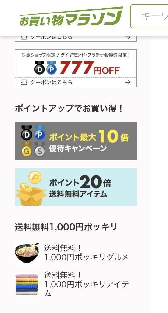 楽天お買い物マラソン 1000円 楽天経済圏