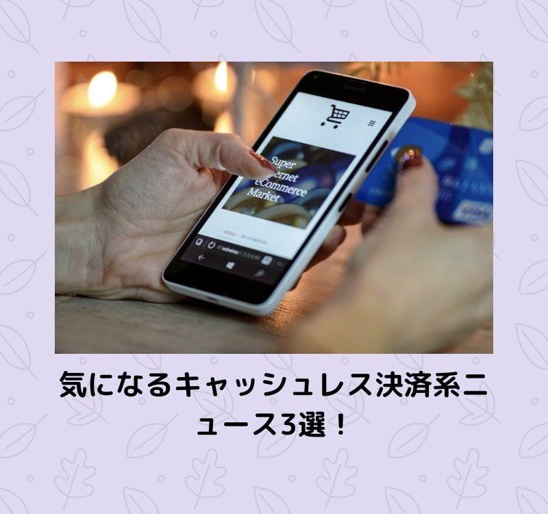 キャッシュレス決済 ニュース 3選 メルペイ PayPay 楽天ペイ Suica