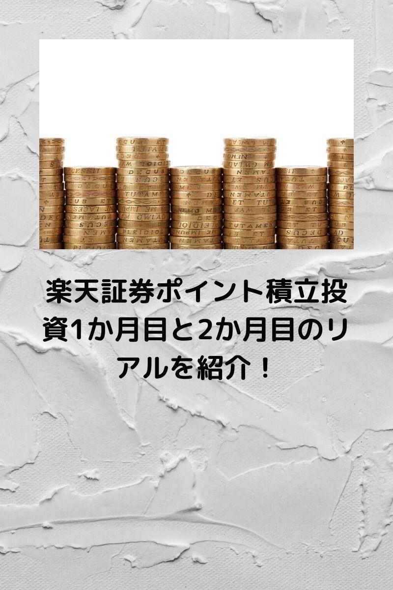 楽天証券 ポイント積立投資
