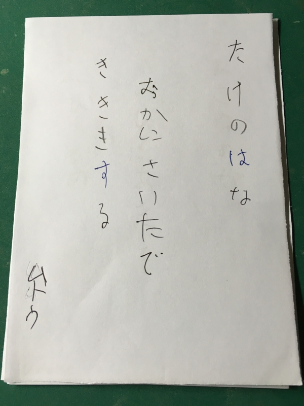 f:id:oosabeli:20170130170114j:image