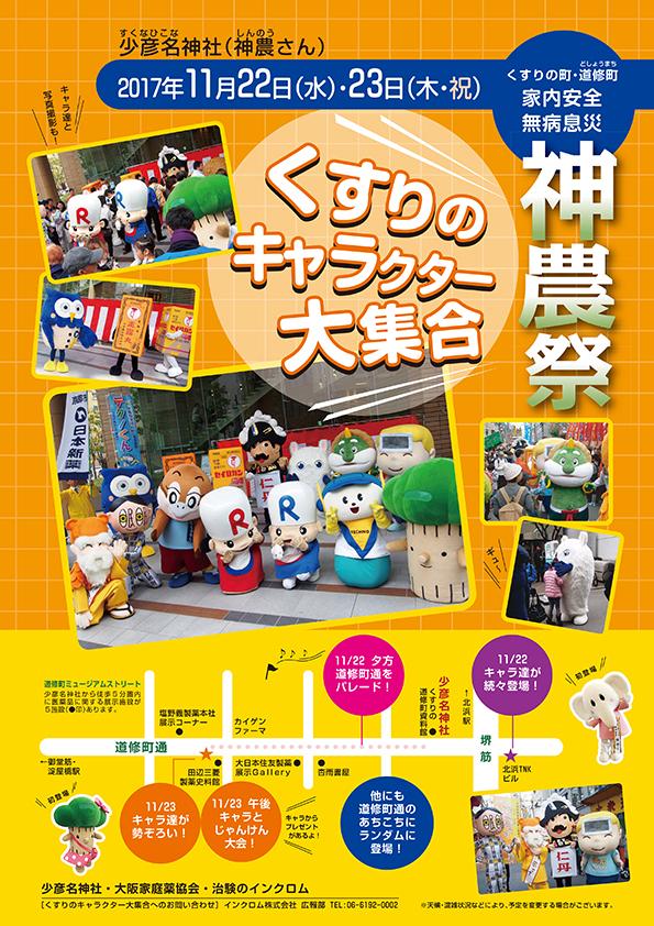 f:id:oosaka-kaikei:20171125093718j:plain