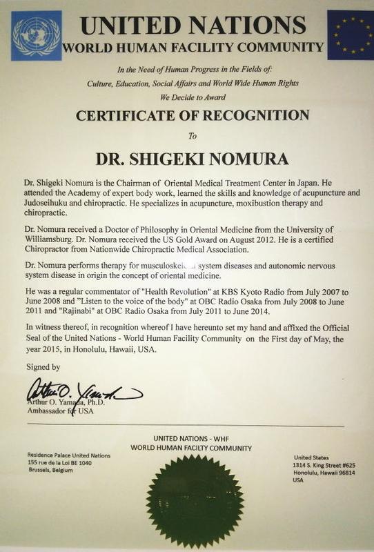 国連機関WHFからカイロプラクティックスペシャリスト認定