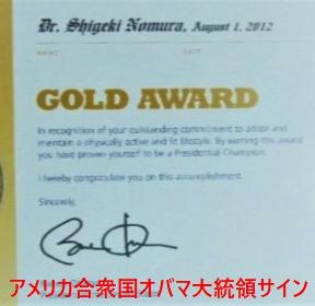 アメリカ合衆国オバマ大統領からGOLD AWARD
