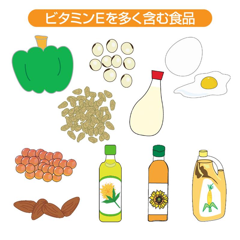 ビタミンEを含む食材