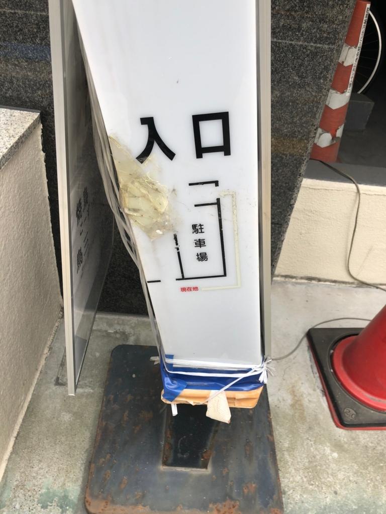 f:id:oosawa3:20180528181634j:plain
