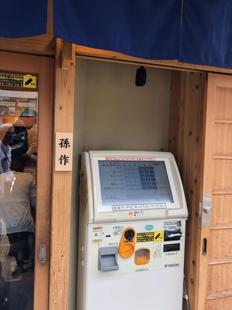 孫作の表札と券売機