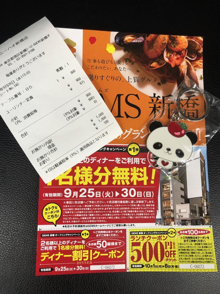 f:id:oosawa3:20180926192909j:plain