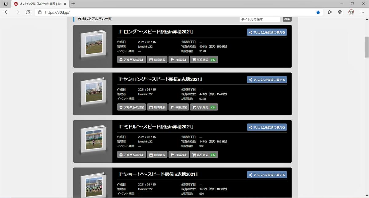 f:id:oosawatomohiro-sportsclub:20210327220108p:plain