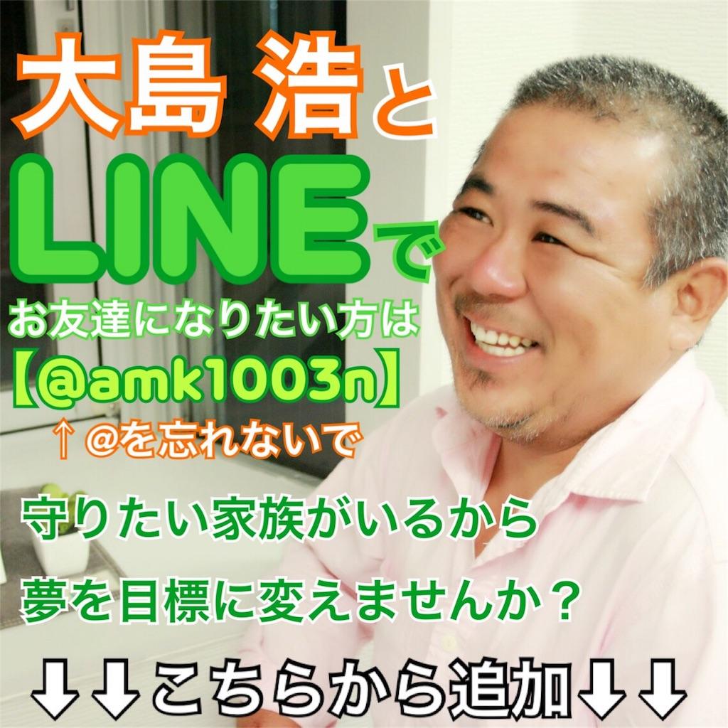 f:id:ooshima8219:20171011071925j:image