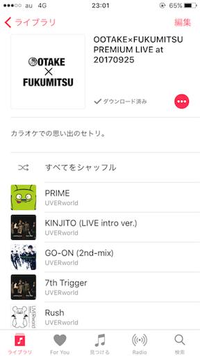 f:id:ootake_isuke:20170926232622p:image