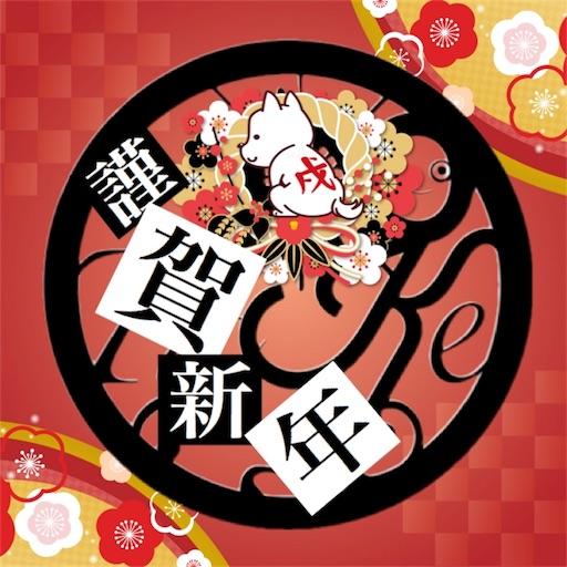 f:id:ootake_isuke:20180102011744j:image