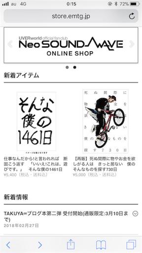 f:id:ootake_isuke:20180301085329p:image