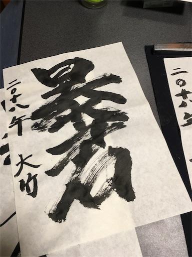 f:id:ootake_isuke:20180521231517j:image