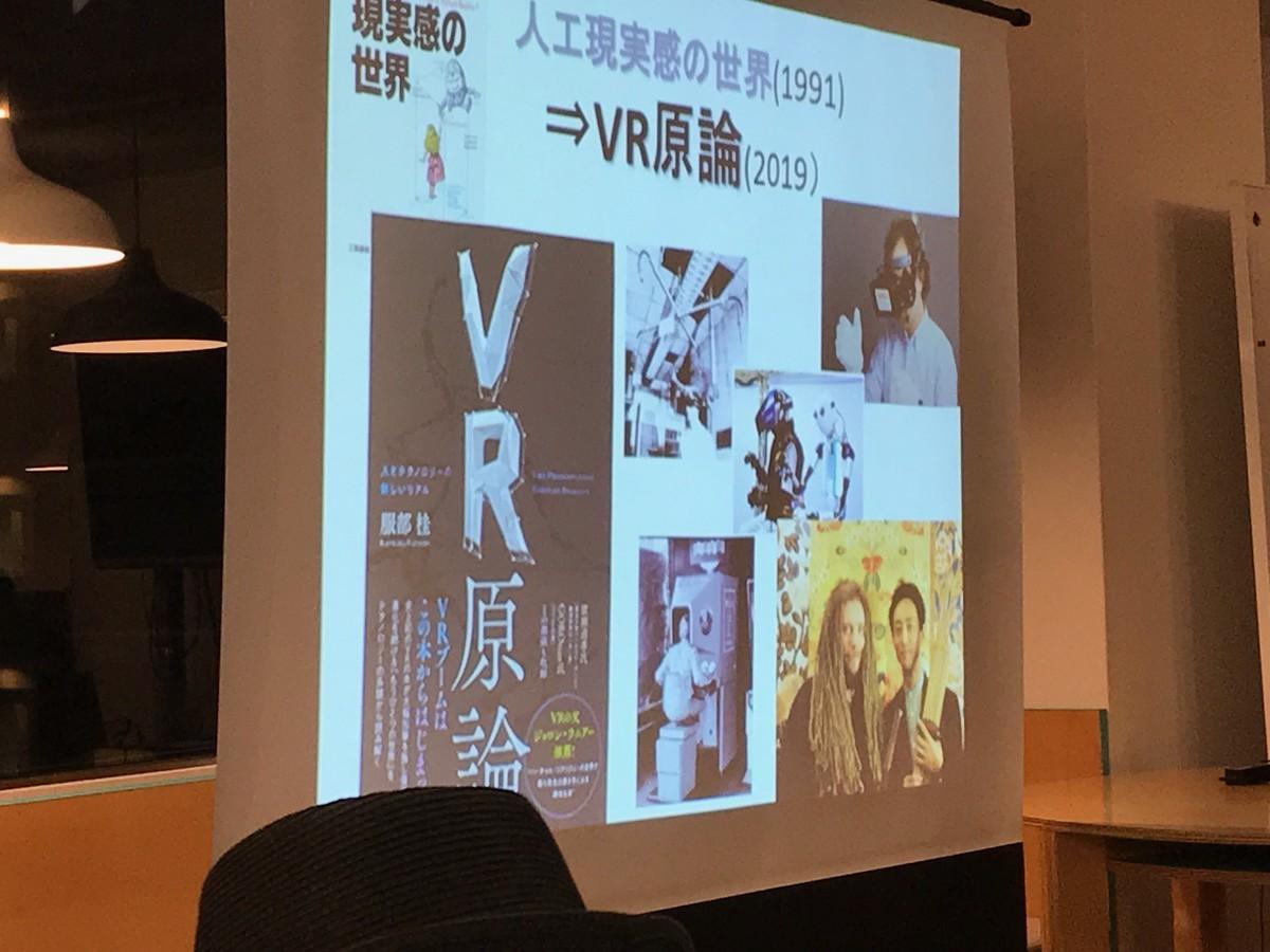 Katsura Hattori's The Principle of Virtual Reality: The Book on History and Philosophy of Virtual Reality.