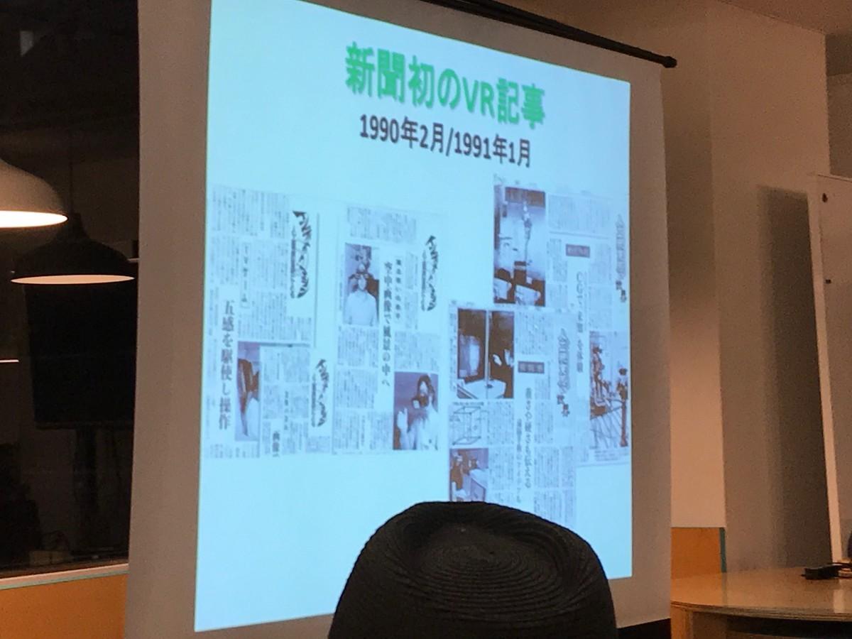 Early articles on VR in Japan written by Katsura Hattori.