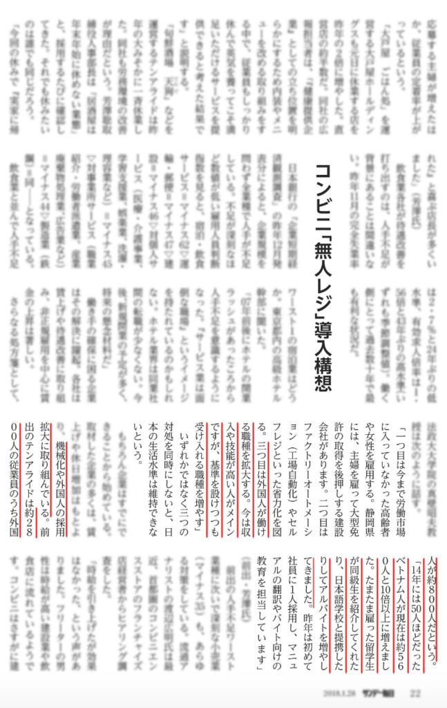 f:id:ootapaper:20180119010057p:plain