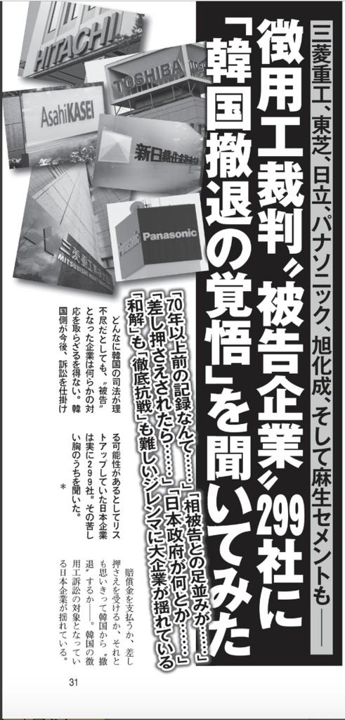 徴用工訴訟のさなかに、韓国人求職者を対象にした「日本就業博覧会 ...