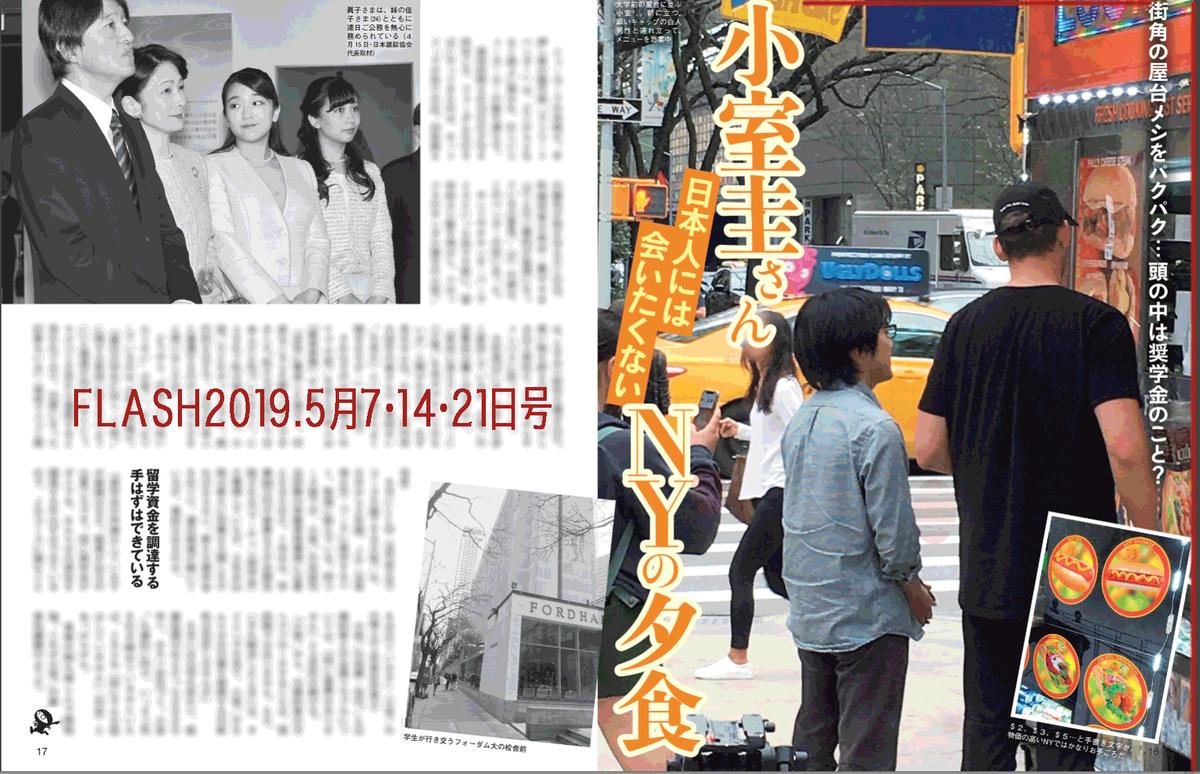 FLASH 2019年5月7・14・21日号 小室圭さん 日本人には会いたくない NYの夕食