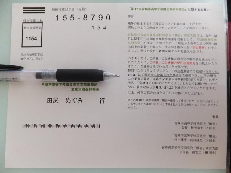 f:id:ootori_tokyo:20120615111719j:image:w360