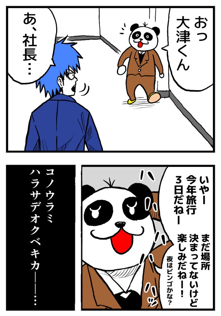 f:id:ootsususunu:20190223105951p:plain:w457
