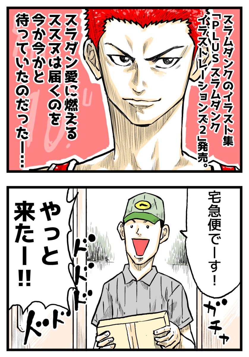 スラムダンク 続編