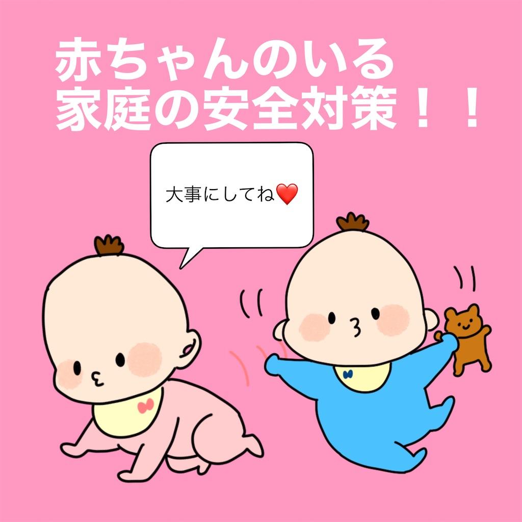 赤ちゃん 安全対策