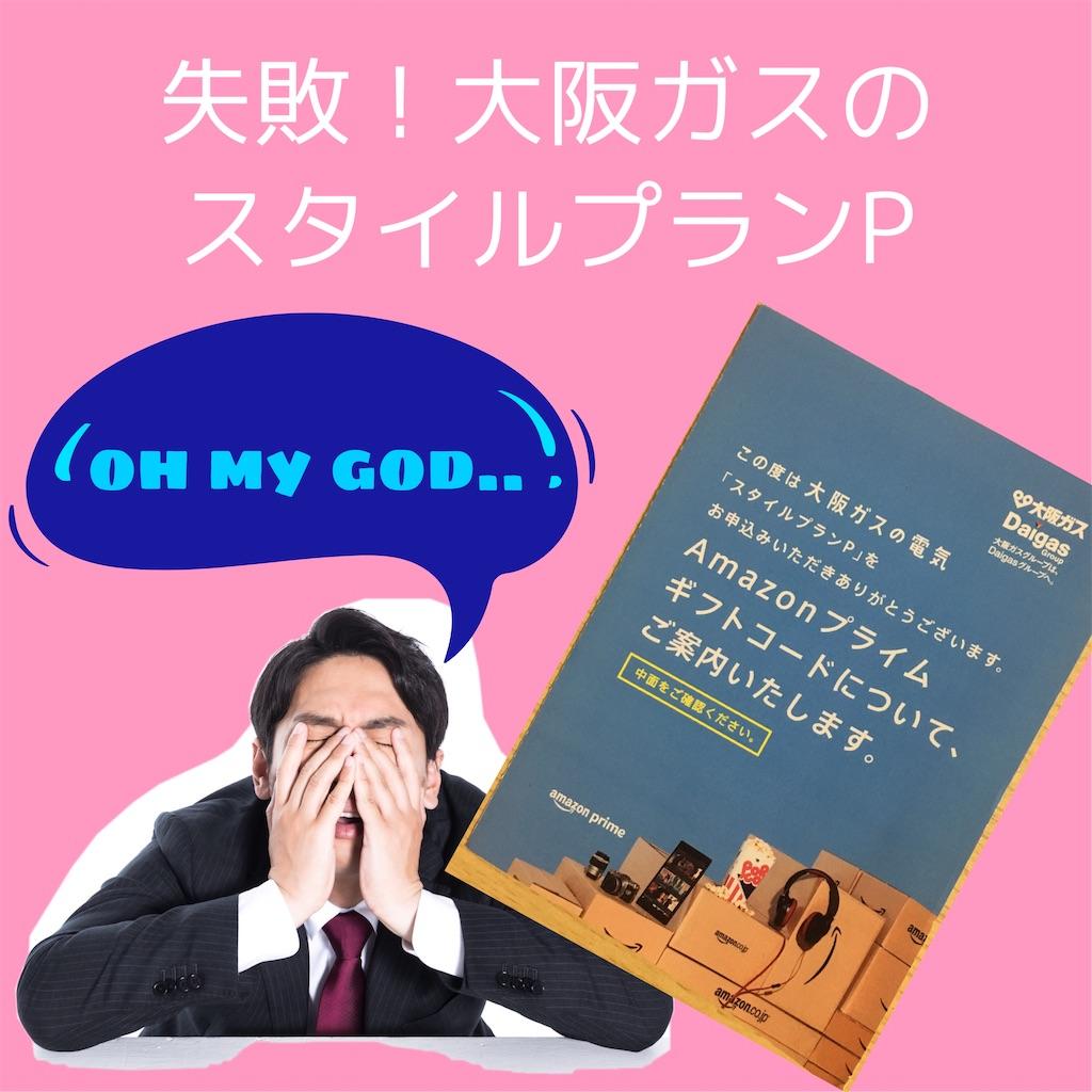 失敗大阪ガスのスタイルプランP