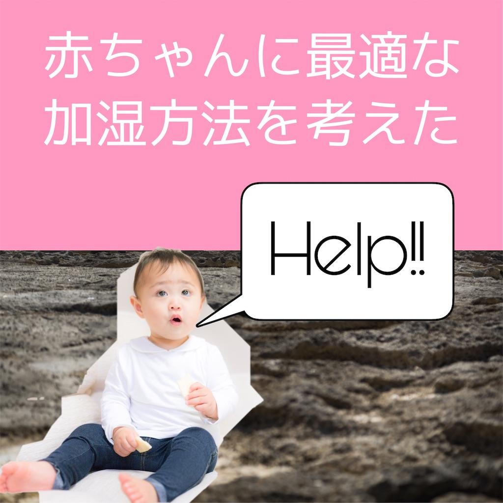 赤ちゃん 乾燥対策