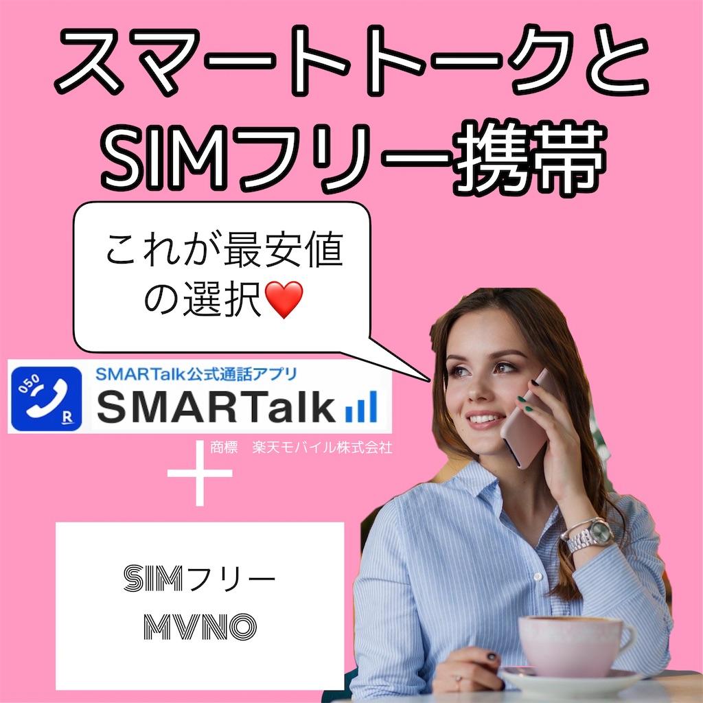 スマートトーク SIMフリー