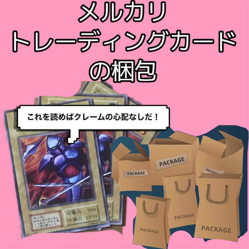 メルカリ トレーディングカード 梱包
