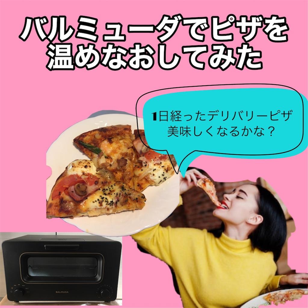 バルミューダ でピザを温めなおしてみた