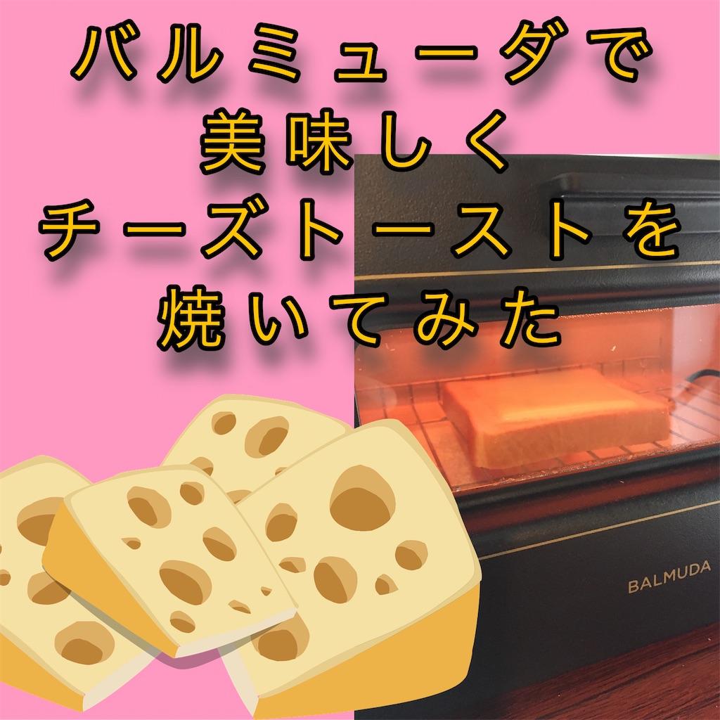 バルミューダで美味しくチーズトーストを焼いてみた