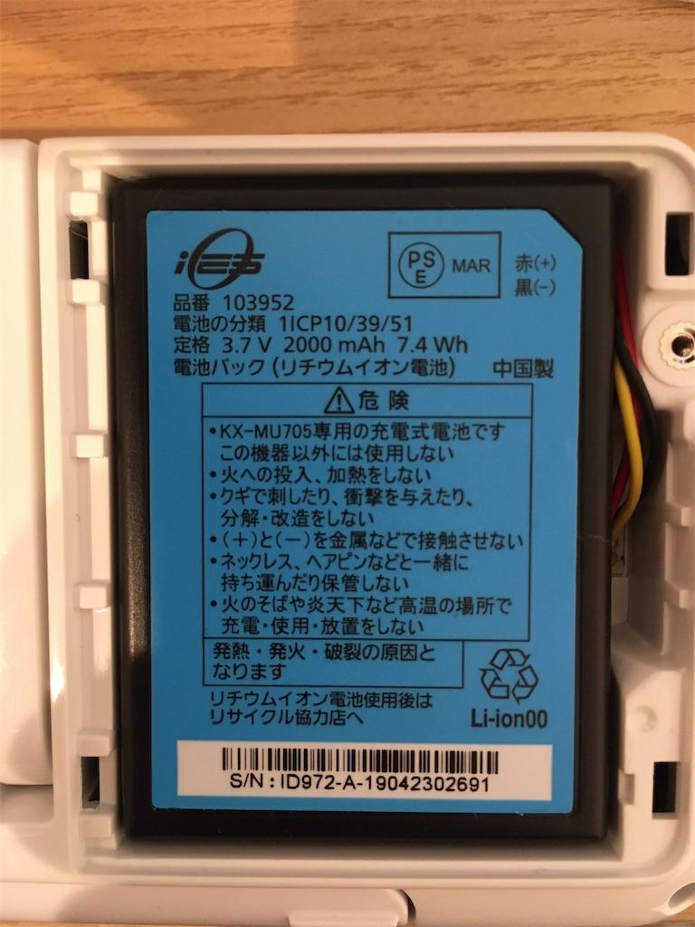 モニターの電池