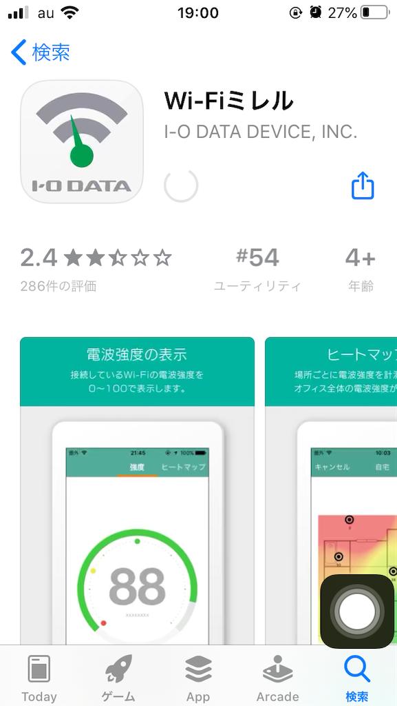 Wi-Fiミレルダウンロード