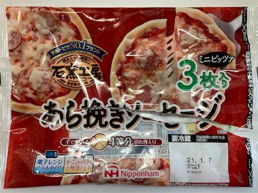 日本ハムの冷蔵ピザ